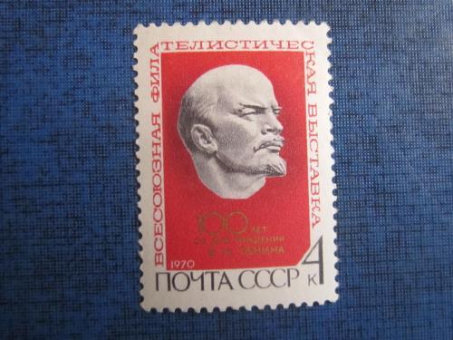 марка СССР 1970 филвыставка 100 лет Ленина н/гаш MNH