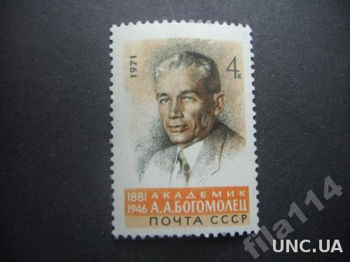 марка СССР 1971 Богомолец нгаш