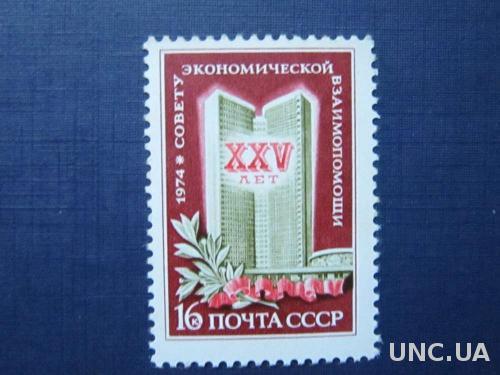 марка СССР 1974 СЭВ - 25 лет н/г