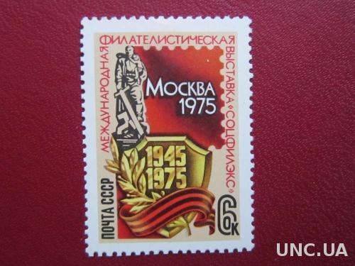 марка СССР 1975 фил.выставка н/г