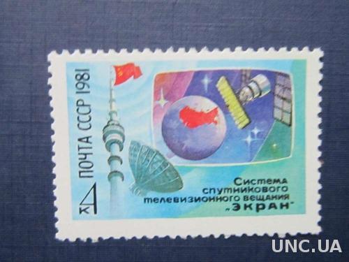 марка СССР 1981 спутниковое ТВ Экран MNH н/гаш