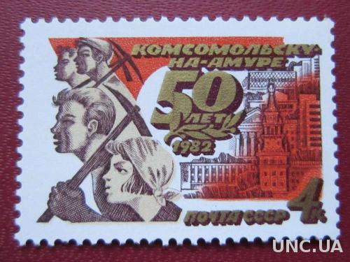 марка СССР 1982 Комсомольск-на-Амуре н/гаш