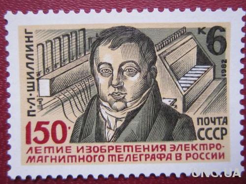 марка СССР 1982 Шилинг н/гаш