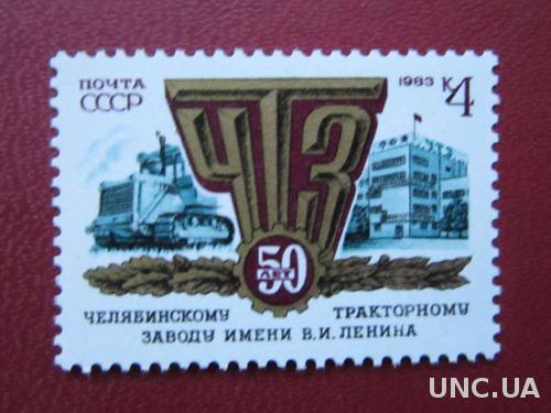 марка СССР 1983 ЧТЗ 50 лет н/гаш