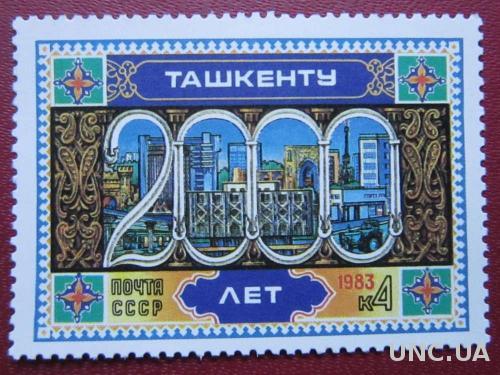 марка СССР 1983 Ташкенту 2000 лет н/гаш