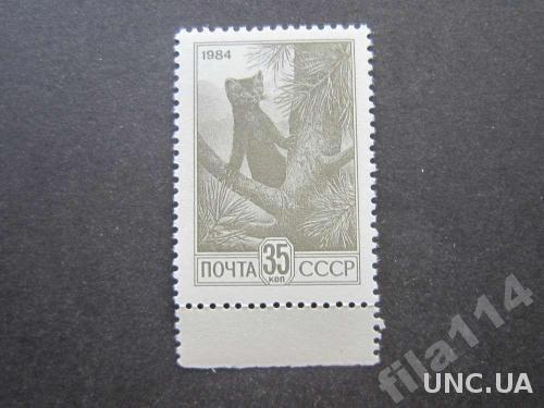 марка СССР 1984 стандарт соболь MNH