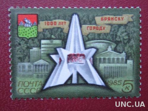 марка СССР 1985 Брянск 1000 лет н/гаш