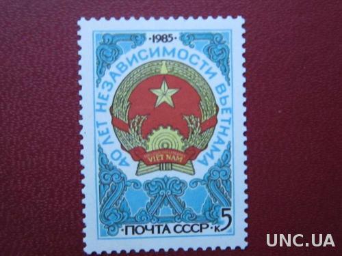 марка СССР 1985 независимость Вьетнама 40 лет н/г