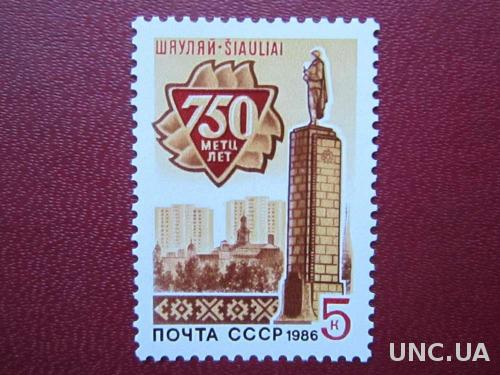 марка СССР 1986 Шяуляй 750 лет н/гаш