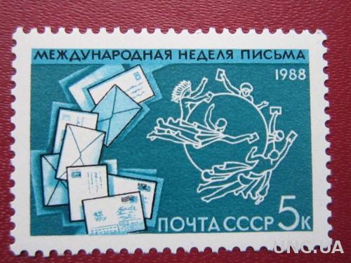 марка СССР 1988 международная неделя письма н/гаш