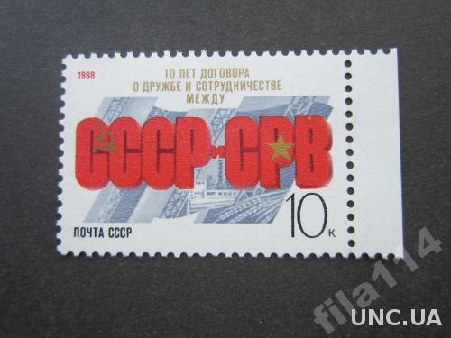 марка СССР 1988 СССР-СРВ MNH