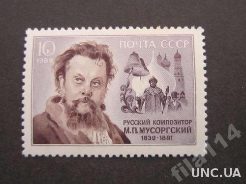 марка СССР 1989 Мусоргский MNH