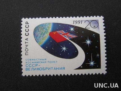 марка СССР 1991 космос СССР-Великобритания MNH