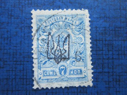 Марка Украина 1918 Харьков-1 7 копеек тризуб гашёная