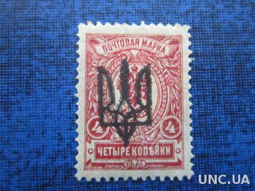 Марка Украина 1918 Киев-3 тризуб на 4 коп MH