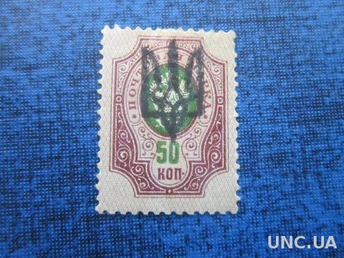 Марка Украина 1918 Киев-3 тризуб на 50 коп MH
