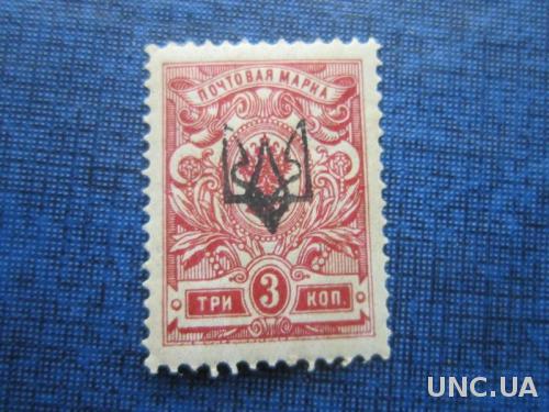 Марка Украина 1918 надпечатка тризуб Екатеринослав-1 на 3 коп зубцовая MNH