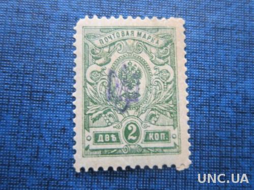 Марка Украина 1918 надпечатка тризуб Полтава-1 на 2 коп зубцовая MNH
