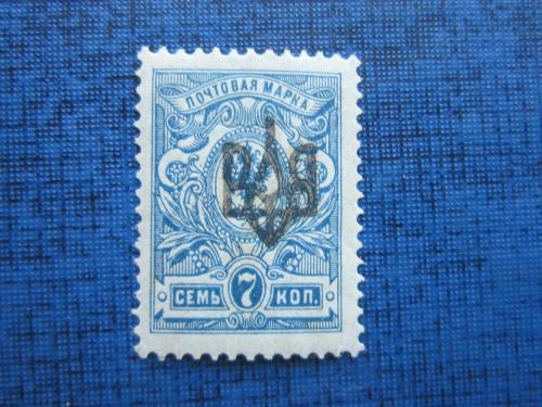 Марка Украина 1918 Одесса-1 7 копеек тризуб родной клей MNH