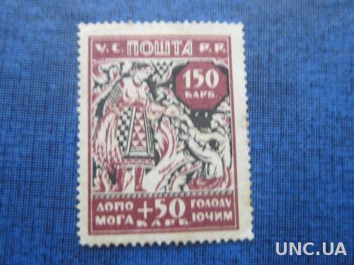 Марка Украина 1923 УССР 150+50 карб Украина хлеб MH