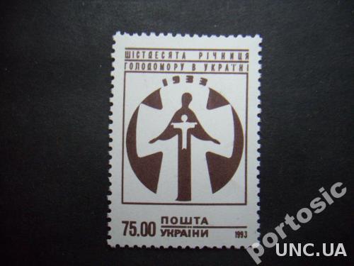 Марка Украина 1993 Голодомор