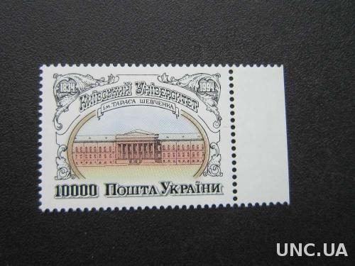 Марка Украина 1994 Киевский Университет MNH