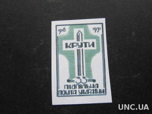 марка Украина подпольная почта Крути копия