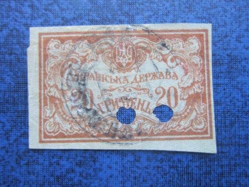 Марка Украина Українська держава 1919 20 гривень гаш перфорация