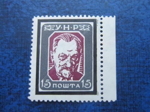 Марка Украина УНР  стандарт персоналии 15 шагів MNH