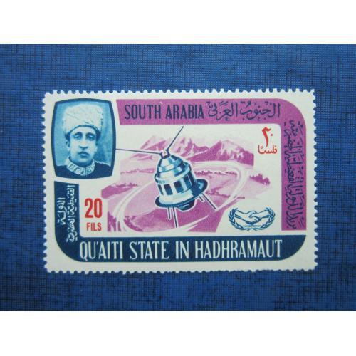 Марка Йемен Южная Аравия 1966 космос спутник MNH КЦ 2 $