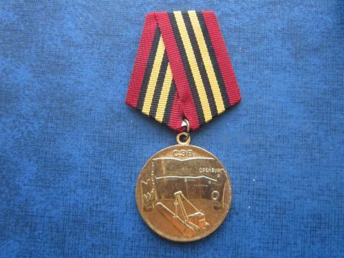 Медаль Россия За строительство магистрального газопровода 1975-1978