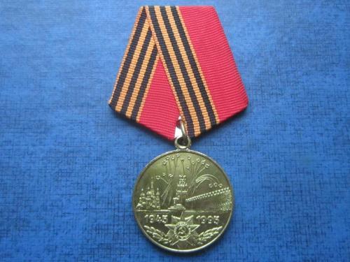Медаль СССР 50 лет Победы в Великой Отечественной войне 1941-1995  Состояние!