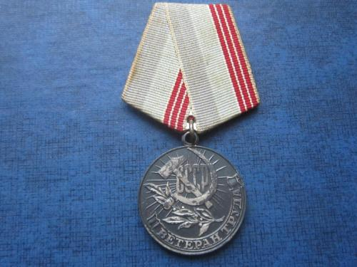 Медаль СССР Ветеран труда За долголетний добросовестный труд С чернением