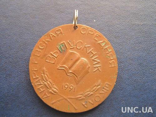 медаль выпускник Анреевской Средней школы 1991