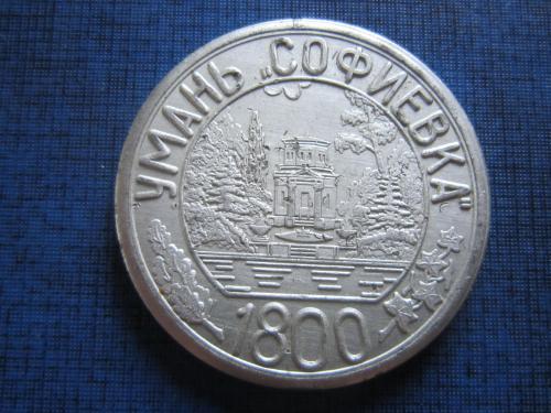 медалька настольная Умань Софиевка 1800 диаметр 4 см.