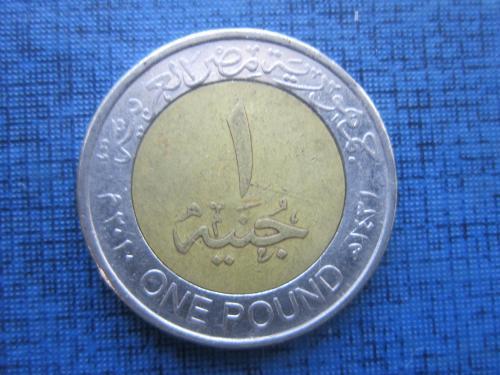 Монета 1 фунт Египет 2010