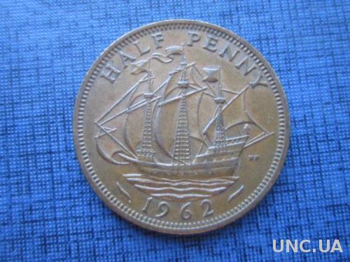 монета 1/2 пенни Великобритания 1962 корабль парусник