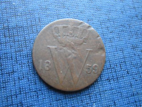 Монета 1/2 пол цента Нидерланды 1859