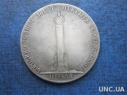 Монета 1.50 рубля Россия 1839 Бородино Серебряная копия с гуртом вес меньше