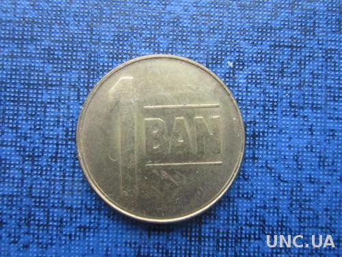 Монета 1 бань Румыния 2005
