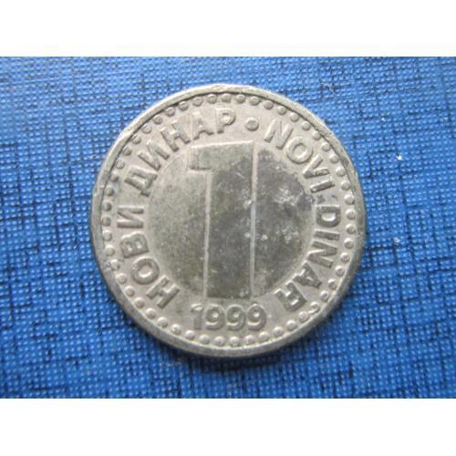 Монета 1 динар Югославия 1999