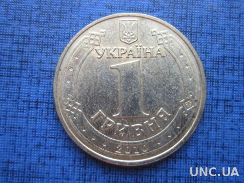 Монета 1 гривна Украина 2010