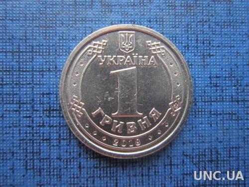 Монета 1 гривна Украина 2018
