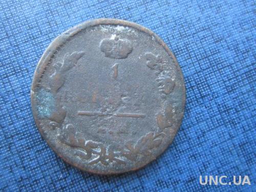Монета 1 копейка Россия 1828 ЕМ ИК