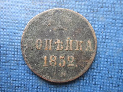 Монета 1 копейка Россия 1852 множественній раскол штампа на аверсе
