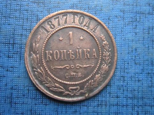 монета 1 копейка Россия 1877 СПБ нечастая
