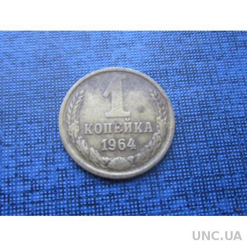 Монета 1 копейка СССР 1964