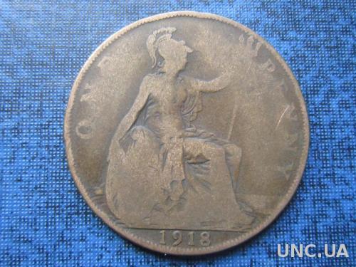 Монета 1 пенни Великобритания 1918 Георг V