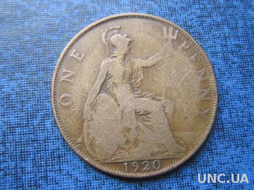 Монета 1 пенни Великобритания 1920 Георг V