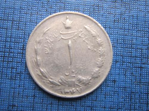 Монета 1 риал Иран 1968 (1347)